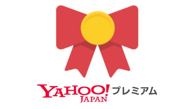 Yahooプレミアムのロゴ