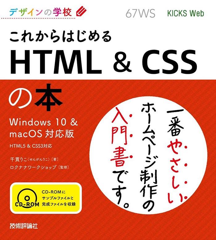 デザインの学校 これからはじめる HTML & CSSの本
