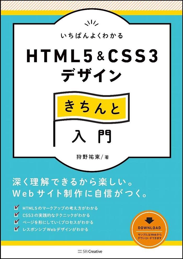 いちばんよくわかるHTML5&CSS3デザインきちんと入門 (Design&IDEA)の本
