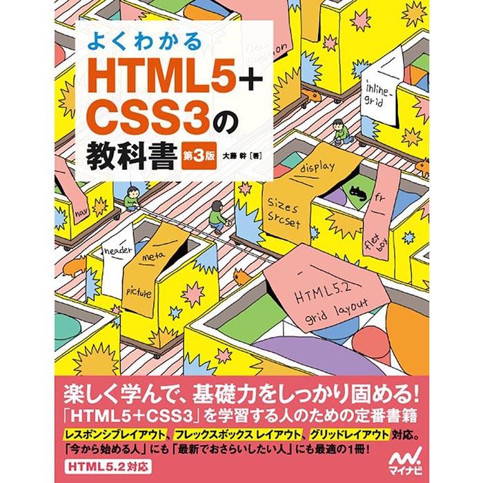 よくわかるHTML5+CSS3の教科書【第3版】の本